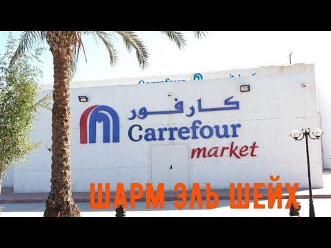 Карфур Египет, Карфур Шарм ель Шейх, Carrefour Шарм эль Шейх, Супермаркет Шарм, Цены Шарм