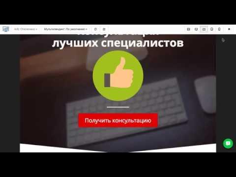 Platforma LP – легкий способ создать одностраничник!!!