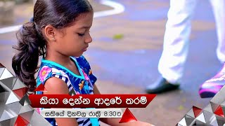 පුංචි මිනායාට කරදරයක් ? | Kiya Denna Adare Tharam | Sirasa TV Thumbnail