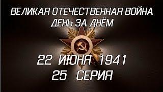 Великая война. 22 июня 1941. 25 серия