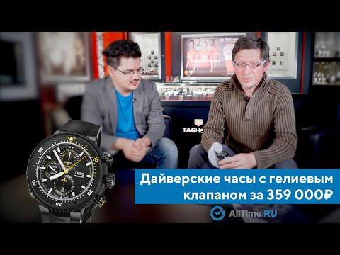 Новые дайверские часы Oris Dive Control Chronograph Limited Edition глазами эксперта. AllTime