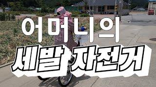 #자전거 #세발자전거 #어머니의세발자전거