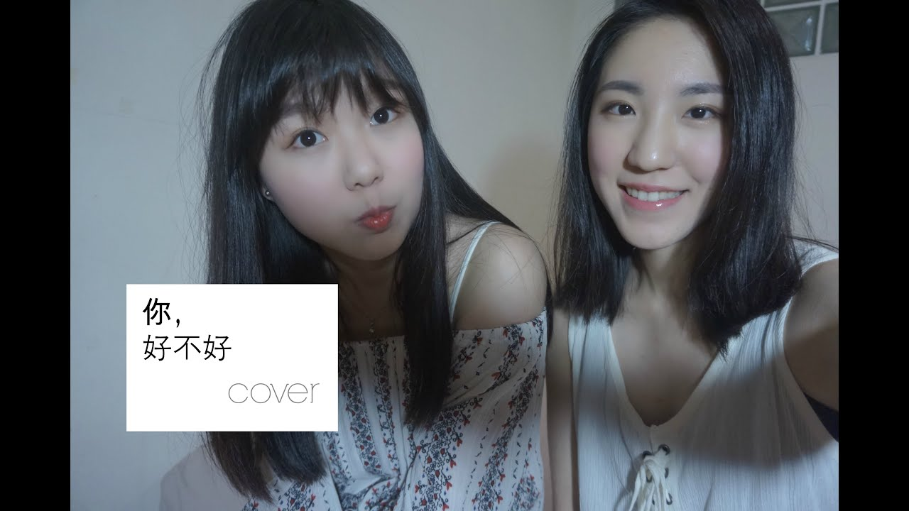 [翻唱] 周興哲-你,好不好? How Have You Been? (Cover by Sherina曹萱 & Angela)