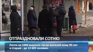 В Самарской области выросло число долгожителей