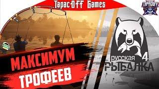 Русская Рыбалка 4 # Рыбалка с ТарасOFF GAMES # Будем стараться # Стрим