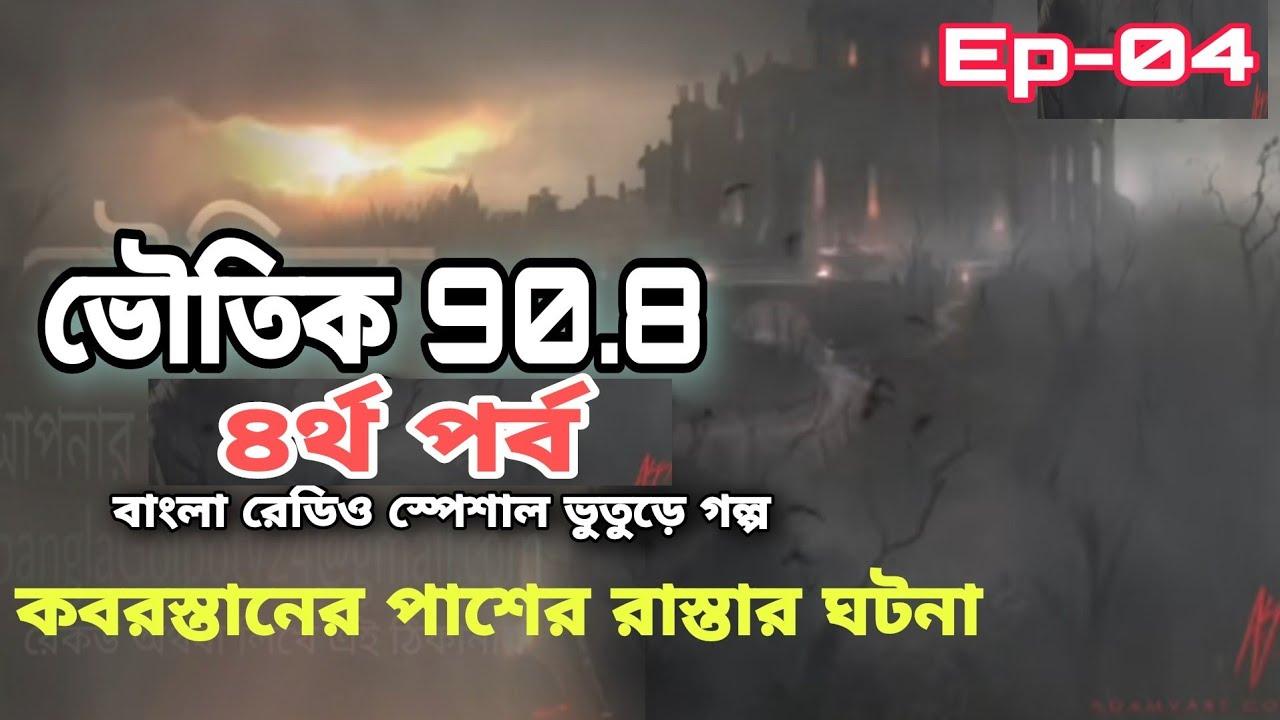 Live bhoutik 90.8 asian Radio |BanglaGolpoTv |Live bhoot|Bangla horror story 2020