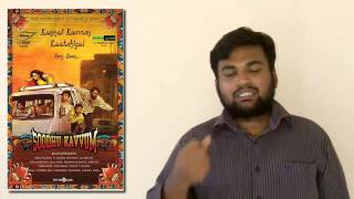 Soodhu kavvum review | by prashanth