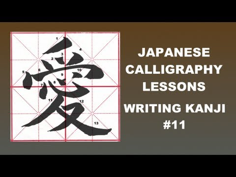 Japanese Calligraphy Tutorials - Writing Kanji #11 - 愛 LOVE