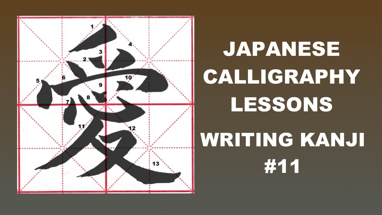 Japanese Calligraphy Tutorials Writing Kanji 11 愛 Love Youtube