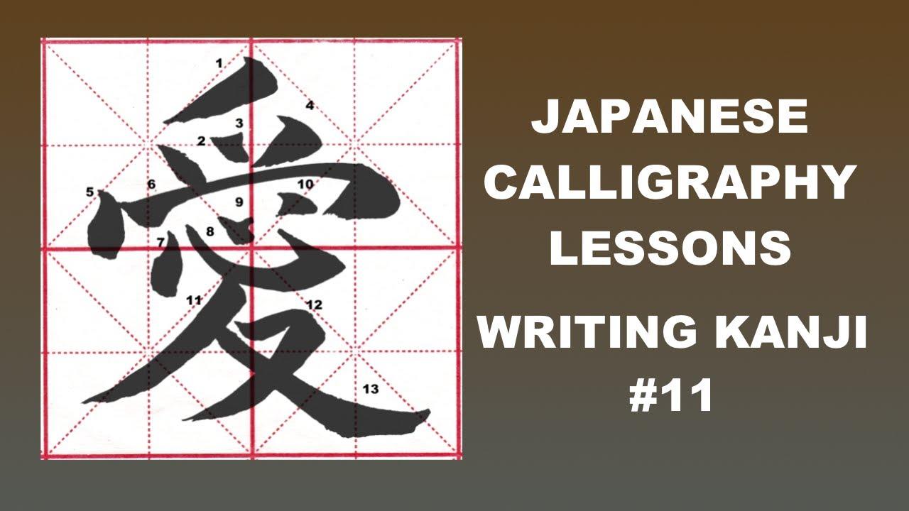 Japanese Calligraphy Tutorials - Writing Kanji #26 - 愛 LOVE
