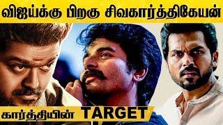 Vijay next Sivakarthikeyan – Karthi's Target.!