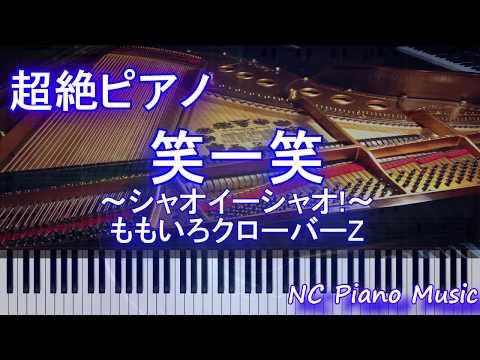 【超絶ピアノ】笑一笑 ~シャオイーシャオ!~ / ももいろクローバーZ【フル full】