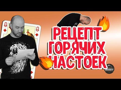 Рецепты-победители конкурса согревающих домашних настоек от Русской Дымки и Алтайского Винокура