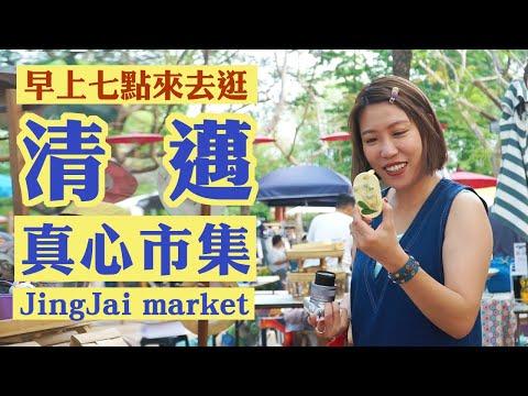 早上七點來去逛清邁《真心市集 JingJai Market》週日市集|Farmer's Market Chiang Mai(中文字幕 TH)