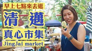 早上七點來去逛清邁《真心市集JingJai market》週日市集 ...