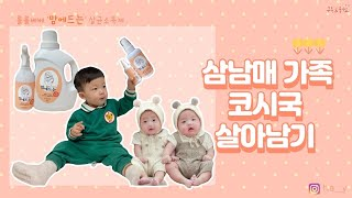[육아용품추천] 삼남매 코시국 살아남기ㅣ살균소독제, 천…