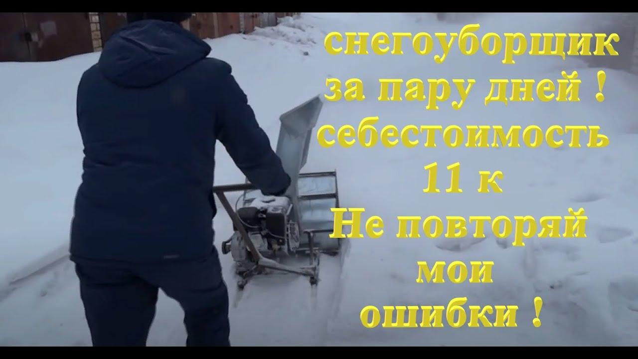 Шнековый снегоуборщик своими руками фото 760