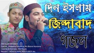 Din Islam Jindabad || Silpi Habibur Rohman , Md Jamir Hossain New Bangla Gojol | Gajal Sk