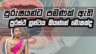 පුරුෂයන්ට පමණක් ඇති පුරස්ථ ග්රන්ථිය කියන්නේ මොකක්ද ? | Piyum Vila | 31 - 08 -2020 | Siyatha TV Thumbnail