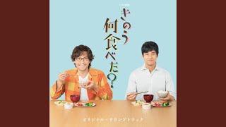 Provided to YouTube by VAP おいしいって、うれしい · 澤田かおり ドラマ24「きのう何食べた?」オリジナル・サウンドトラック ℗ 「きのう何食べた...