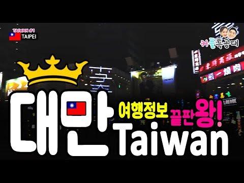[여행영상] 대만여행 - 공항에서 타이페이 시내까지 맛집, 유심, 환전! 대만여행정보 끝판왕! All in One [Taiwan travel #1]
