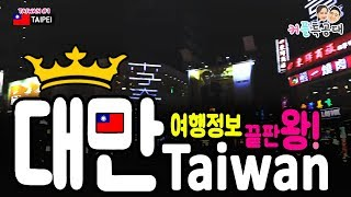 [Travel  video] King of travel information! All in one [Taiwan traveling # 1]