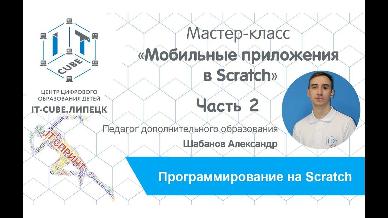 Мастер-класс «Мобильные приложения в Scratch». Часть 2.
