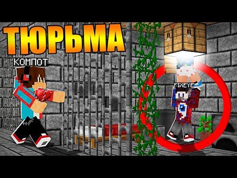 😱7 Способов Сбежать из Тюрьмы Компота в Майнкрафт!