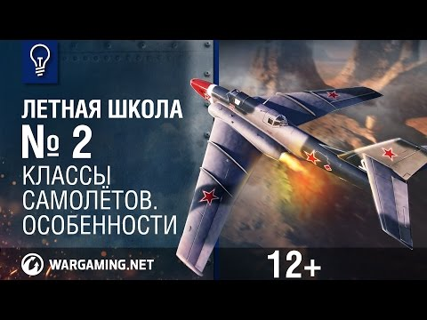 Скачать World of Warplanes