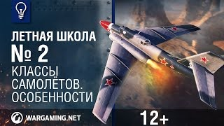 Летная школа №2. World of Warplanes.