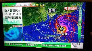 【超強颱風】天鴿 香港天文台改發十號的一刻