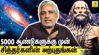 மூச்சு காற்றை வைத்து கண்டுபிடிப்பு | சித்தர்களின் ரகசியம் | Interview with Ramachandran siddhar