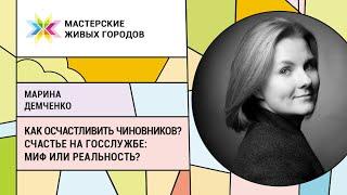 Марина Демченко Как осчастливить чиновников Счастье на госслужбе миф или реальность