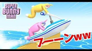 ボートでブーーーン⊂二二二(  ^ω^)二⊃【Super Bunny Man #6】