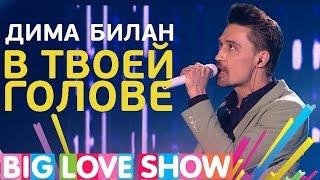 Дима Билан - В твоей голове [Big Love Show 2017]