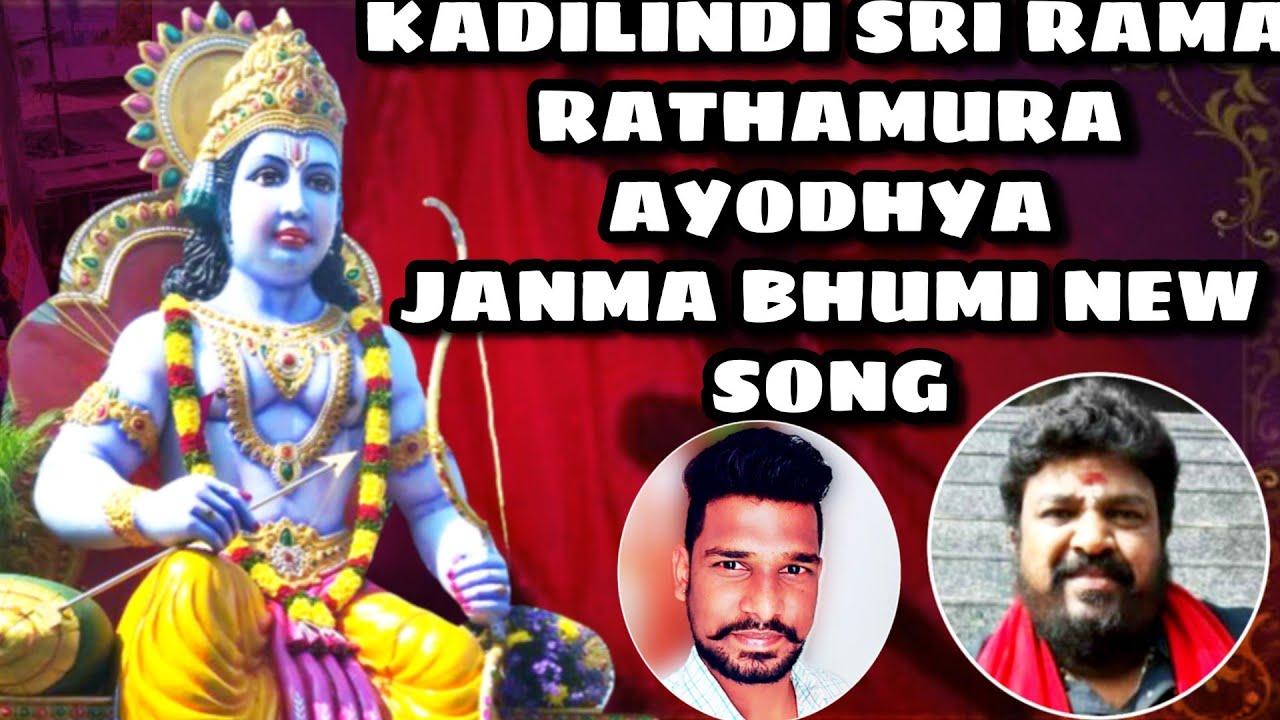 KADILINDI SRI RAMA RATHAMURA AYODHYA JANMA BHUMI NEW SONG REMIX BY DJ SHABBIR