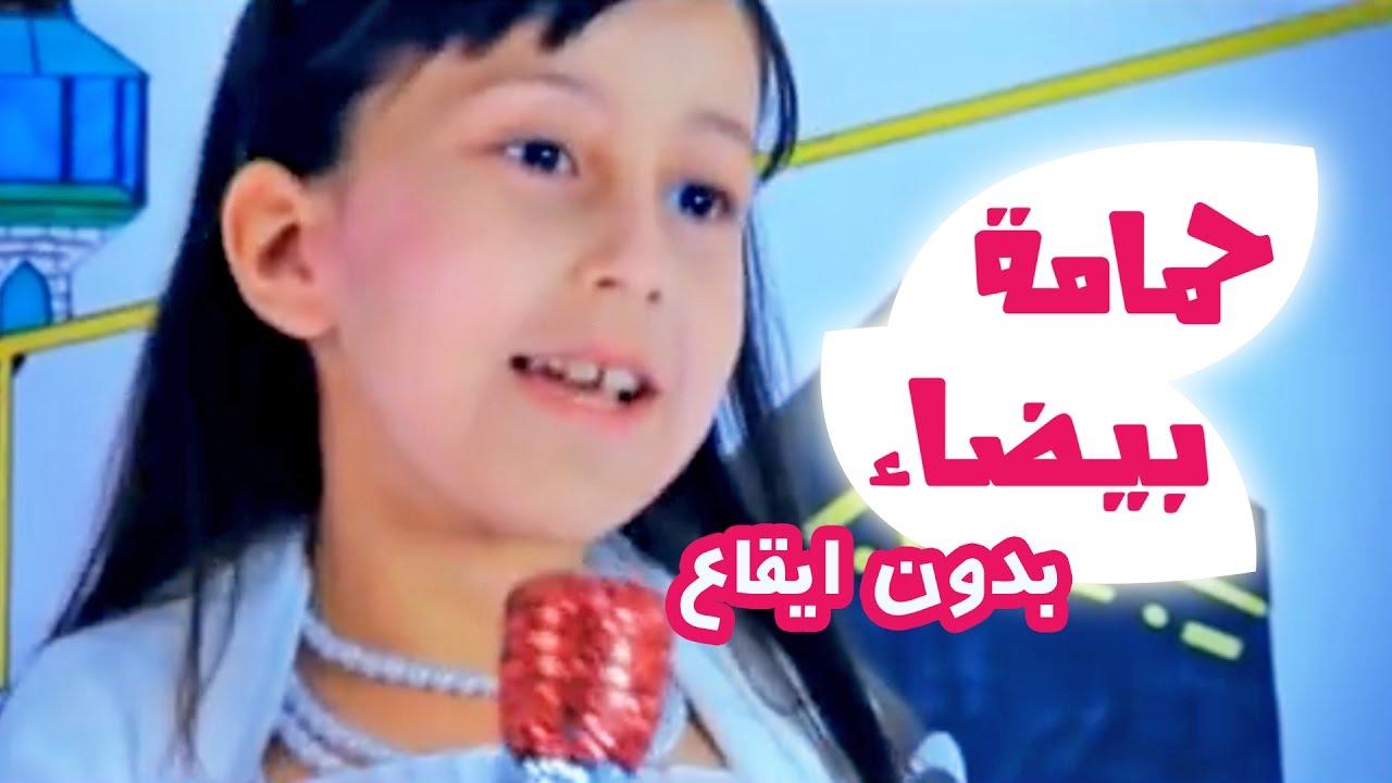 حمامه بيضا راحت لمكة بدون ايقاع حنان الطرايره قناة كراميش Youtube
