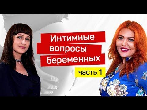 Интимные Ответы на Интимные Вопросы Беременных.Валерия Барышникова, психолог женской консультации .