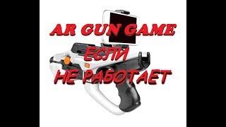 ПРИЧИНА ЯКЩО НЕ ПРАЦЮЄ AR GUN GAME ПІСТОЛЕТ АБО окуляри віртуальної реальності