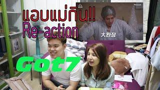 Reaction Got7 แอบแม่กิน/[엄마가 잠든후에] 김밥 말다 제대로 폭주해버린 갓세븐(GOT7)
