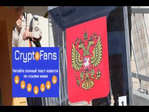 Стали известны подробности блокчейн-выборов в Москве