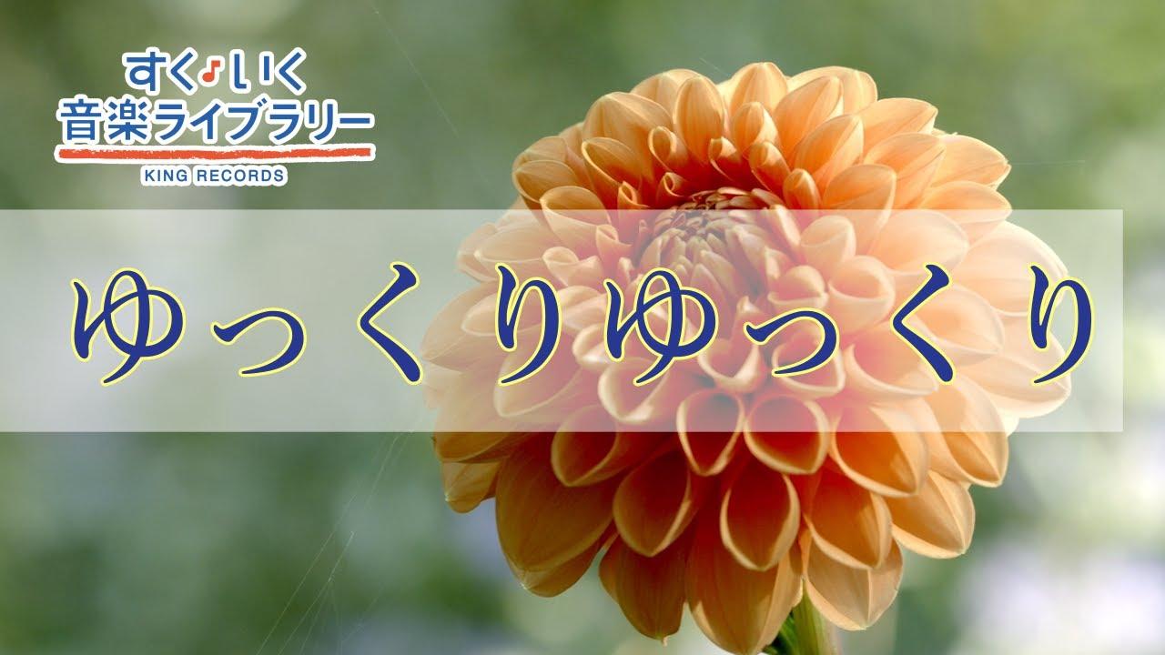 ゆっくり ゆっくりYukkuri Yukkuri/歌いだし♪ゆっくりゆっくりまえをみて/見やすい歌詞付き/【こどものうたkid's song】