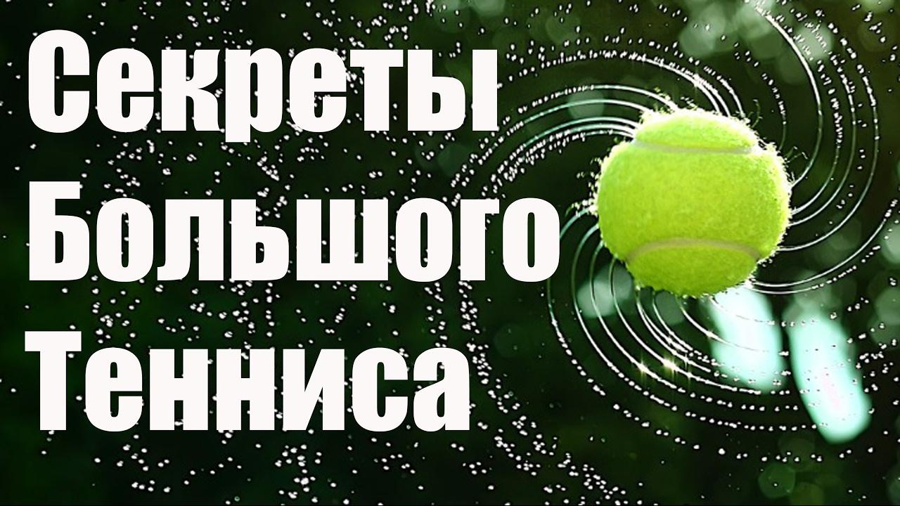 БОЛЬШОЙ ТЕННИС Уроки и Тренировки по Большому Теннису Секреты Большого Тенниса