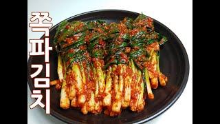 쪽파김치 맛있게 담는법 파김치 기본 양념에 최고의 맛 …