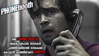 PHONE BOOTH 2002|Thriller/Psychological thriller| Explained in Malayalam| KINETIC PIXELS