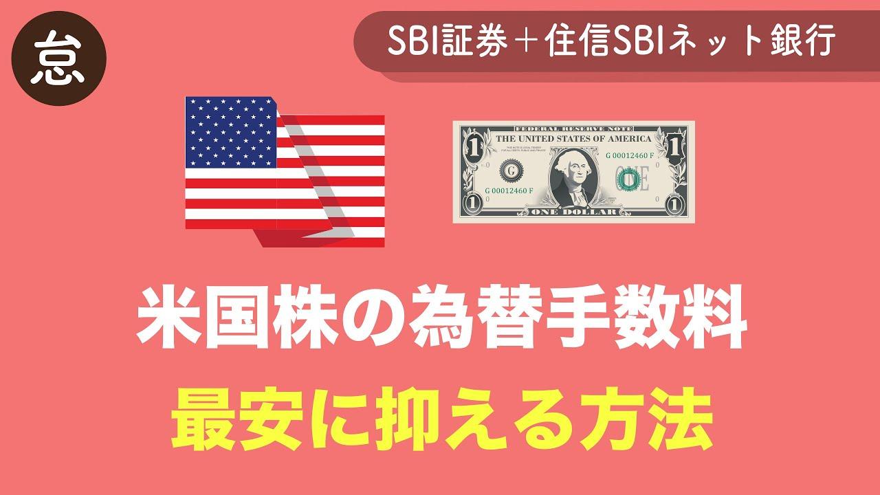 外貨預金 手数料 最安