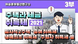 [2021년 주택과 세금] 취득세 완벽 정리 3부 - 이승훈부동산연구소