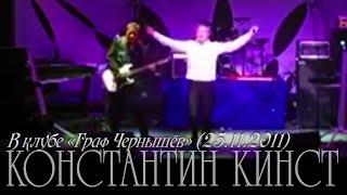 """Константин Кинст в клубе """"Граф Чернышёв"""" 25.11.11"""