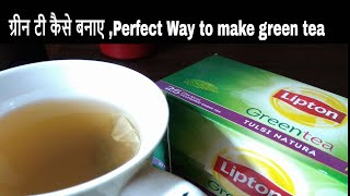 ग्रीन टी कैसे बनाए ,Perfect Way to make green tea for weight loss and stay fit-Requested Recipe