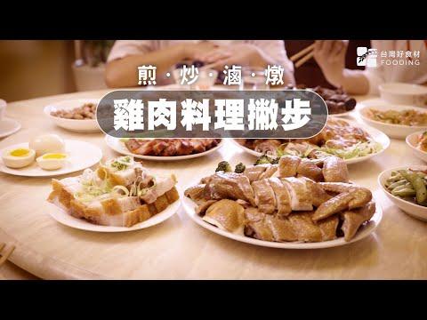 【餐桌上的肉蛋魚】雞肉料理5撇步,煎炒滷燉難不倒!